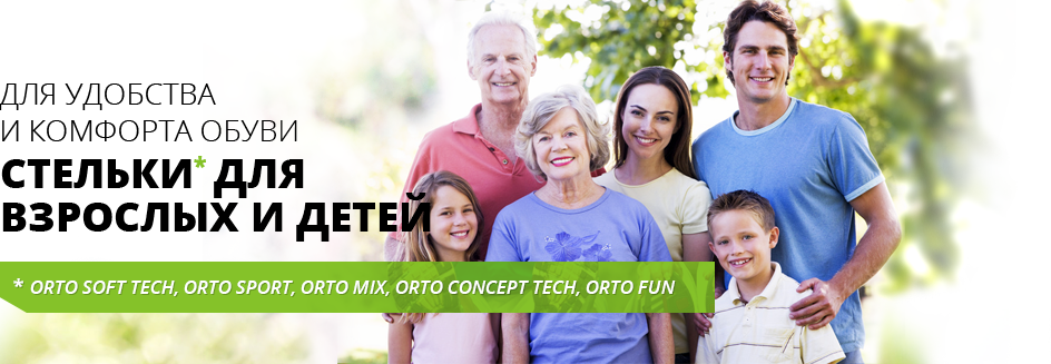 ORTO  (стельки и корректоры стопы)
